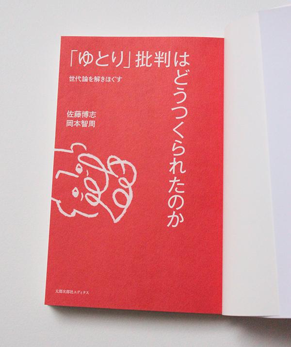 yutori_06