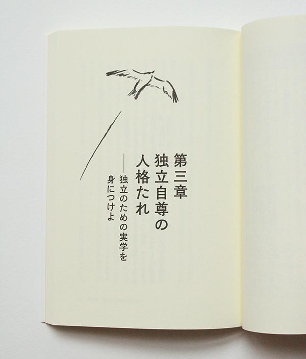 yukichi_d03