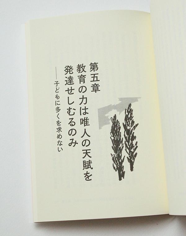 yukichi_d05