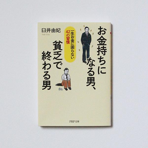 kanemochi_otoko