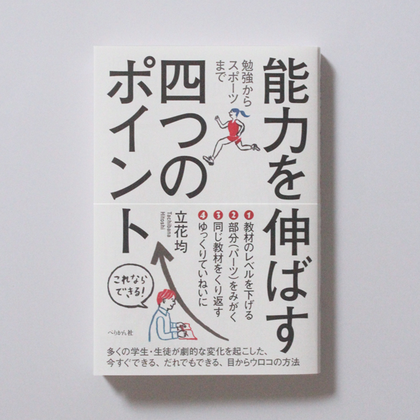 nouryoku_fc_o