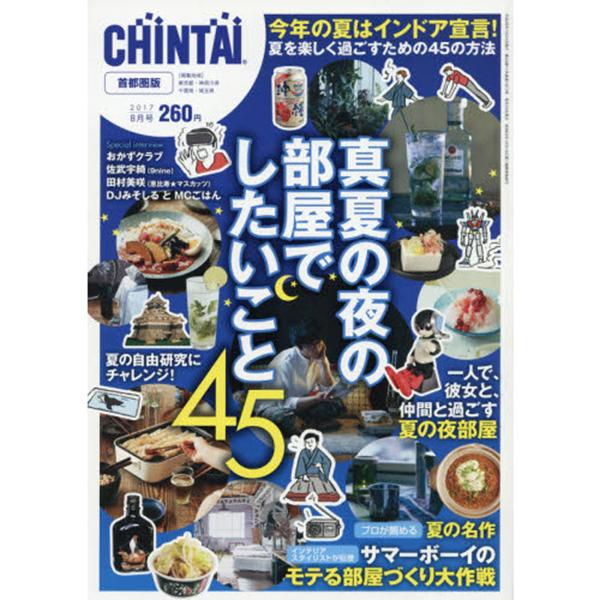 chintai1708