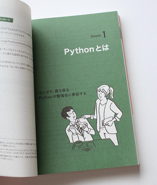 python_c1